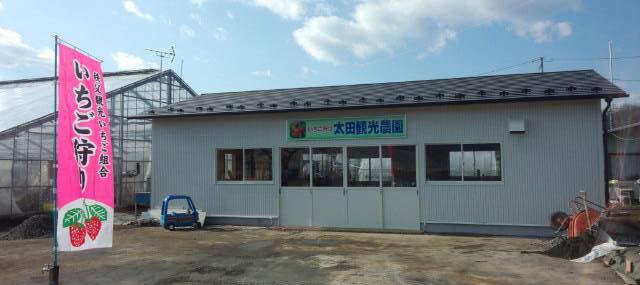 太田観光農園 無料休憩所
